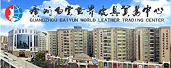 广州白云世界皮具贸易中心
