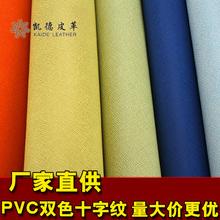 厂家直销PVC双色十字纹小牙签纹人造革 钱包内里相册皮革面料