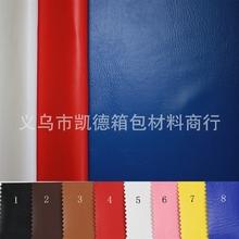 厂家直销新款耐磨套色PVC大象纹人造革 皮盒包装箱包装具皮革