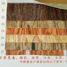 木纹  0.8mm 毛底