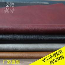 宏臻鞋材厂家直销PU人造皮革沙发软包箱包双色仿棉绒仿超纤批发