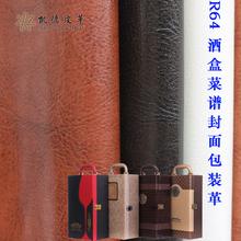 义乌厂家直销半PU R64纹皮革 箱包装饰相册封面菜谱皮人造