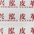 温州服装市场兴泓皮革店