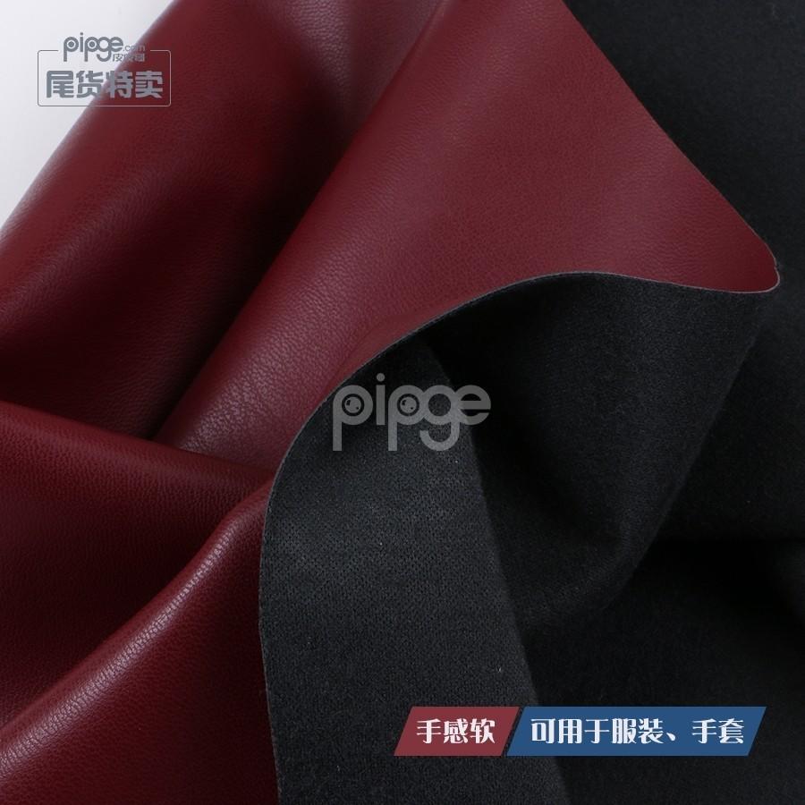 【特价处理】羊纹 0.7mm PU  服装革