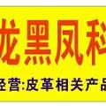 东莞市白龙黑凤科技有限公司