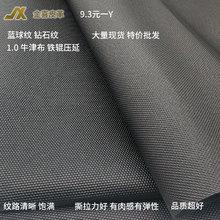 PVC1.0牛津布现货促销批发蓝球纹钻石纹铁辊压延