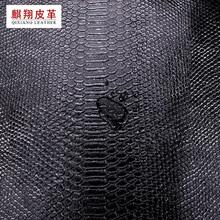 现货直批 亮光金属贴膜蛇纹pvc皮革面料箱包皮带人造革装饰盒